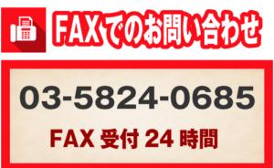 03-5824-0685